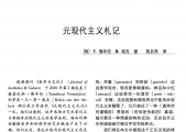 Chinese Translation Notes on Metamodernism